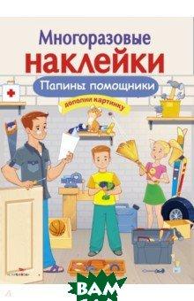 Купить Папины помощники, Стрекоза, Александрова О., 978-5-9951-3748-1
