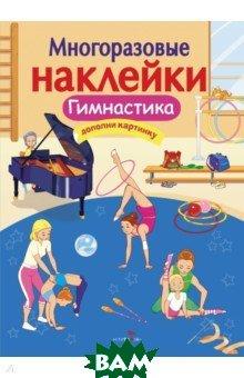 Гимнастика, Стрекоза, Александрова О., 978-5-9951-3750-4  - купить со скидкой