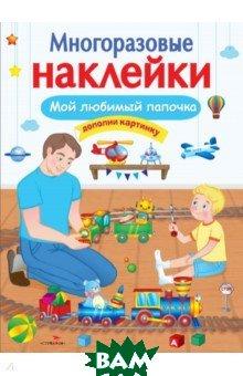 Мой любимый папочка, Стрекоза, Александрова О., 978-5-9951-3751-1  - купить со скидкой