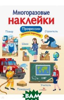 Профессии, Стрекоза, Деньго Е., 978-5-9951-3752-8  - купить со скидкой