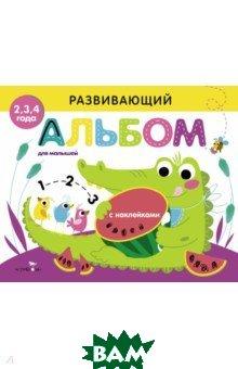 Купить Развивающий альбом для малышей. Выпуск 1, Стрекоза, 978-5-9951-3765-8