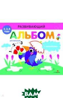 Купить Развивающий альбом для малышей. Выпуск 4, Стрекоза, 978-5-9951-3768-9