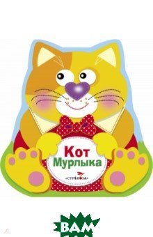 Купить Кот Мурлыка, Стрекоза, Александрова О., 978-5-9951-3848-8