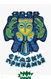 Купить Сказки Прикамья, Стрекоза, 978-5-9951-3894-5