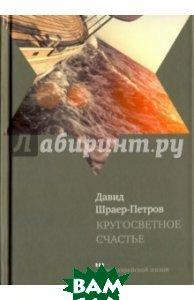 Купить Кругосветное счастье. Избранные рассказы, Книжники, Шраер-Петров Давид Петрович, 978-5-9953-0427-2