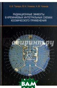 Радиационные эффекты в кремниевых интегральных схемах космического применения