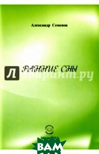 Купить Ранние сны, Компания Спутник +, Семенов Александр Александрович, 978-5-9973-1409-5