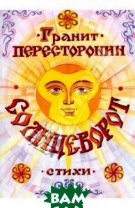 Купить Солнцеворот, Спутник+, Пересторонин Гранит Федорович, 978-5-9973-2171-0