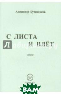 Купить С листа и влёт, Спутник +, Бубенников Александр Николаевич, 978-5-9973-3069-9
