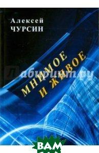 Купить Мнимое и живое, Спутник+, Чурсин Алексей, 978-5-9973-3247-1