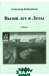 Купить Вызов лет и Леты: Стихи, Спутник+, Бубенников Александр Николаевич, 978-5-9973-3267-9
