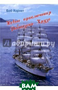 Новые приключения Робинзона Крузо (Спутник+) Бердянск объявления о продаже