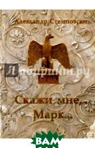 Купить Скажи мне, Марк..., Спутник+, Стемповски Александр, 978-5-9973-3531-1
