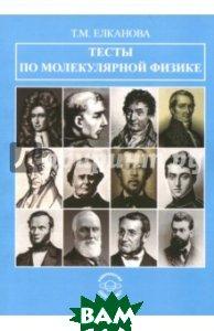 Купить Тесты по молекулярной физике, Спутник+, Елканова Тамара Михайловна, 978-5-9973-4455-9