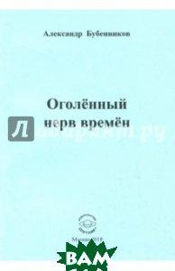 Купить Оголённый нерв времён, Спутник+, Бубенников Александр Николаевич, 978-5-9973-4582-2