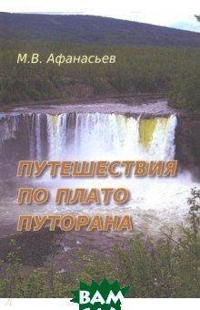 Купить Путешествия по плато Путорана, Спутник+, Афанасьев Михаил Васильевич, 978-5-9973-4881-6