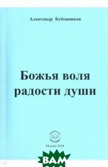 Бубенников Александр Николаевич / Божа воля радості душі. Вірші