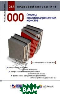 Купить ООО. Ответы квалифицированных юристов, Инфотропик Медиа, 978-5-9998-0003-9