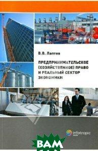 Предпринимательское (хозяйственное) право и реальный сектор экономики