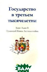 Купить Государство в третьем тысячелетии, Инфотропик Медиа, Князь Ханс-Адам 2, 978-5-9998-0074-9