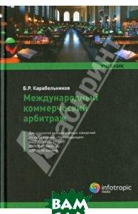 Международный коммерческий арбитраж: учебник