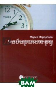 Купить Сроки в налоговом процессе, Инфотропик Медиа, Мардасова Марина Евгеньевна, 978-5-9998-0227-9