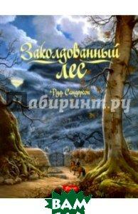 Купить Заколдованный лес, Фолиант, Сандерсон Руф, 978-601-302-626-8