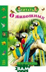 Купить О животных. От колибри до кита, Ранок, Полулях Наталия Сергеевна, 978-617-09-1570-2