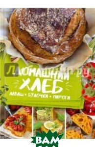 Купить Домашний хлеб, лаваш, булочки, пироги, Клуб семейного досуга, Артеменко Г., 978-617-12-3198-6