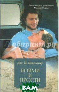 Купить Пойми и прости, Ксд, Моннингер Дж. П., 978-617-12-3840-4