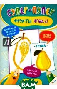 Купить Фрукты. Ягоды, Виват, Тумко Ирина Николаевна, 978-617-690-067-2