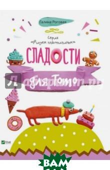 Купить Сладости для Тото, Виват, Рогова Галина, 978-617-690-457-1