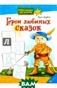 Купить Герои любимых сказок, Виват, Зарубина Ирина Ивановна, 978-617-7186-03-7