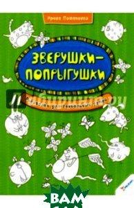 Купить Зверушки-попрыгушки. Рисовалка для гениальных детей, Виват, Потапенко Ирина Валентиновна, 978-617-7186-19-8