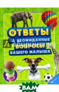 Купить Ответы на неожиданные вопросы вашего малыша, Виват, Чуб Наталия Валентиновна, 978-617-7186-61-7
