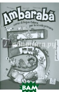 Купить Ambaraba 5. Guida per l`insegnante, Alma Edizioni (Alma Italy), Cangiano Rita, Codato Chiara, Casati Fabio, 978-88-6182-141-5