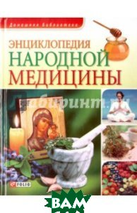 Энциклопедия народной медицины