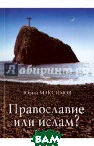 Максимов Юрий / Православ'я чи іслам?