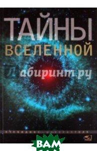Купить Тайны Вселенной, ФАКТОР, Фейгин Олег Орестович, 978-966-312-882-5