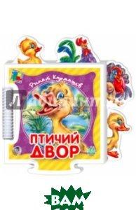 Купить Книжка-пазл Птичий двор, Ранок, Курмашев Ринат Феритович, 978-966-313-865-7