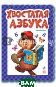Купить Хвостатая азбука, Ранок ООО, Солнышко Ирина, 978-966-313-922-7
