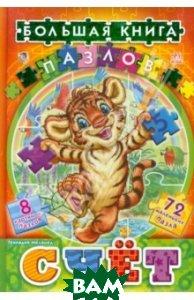 Купить Счет (изд. 2015 г. ), Ранок ООО, Меламед Геннадий М., 9789667457488