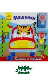 Купить Машинки (изд. 2016 г. ), Ранок ООО, Каспарова Ю., 9789667467227