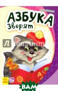 Купить Азбука зверят, Ранок ООО, Солнышко Ирина, 978-966-74-7108-8