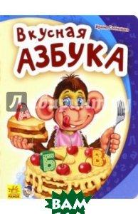 Купить Вкусная азбука, Ранок ООО, Солнышко Ирина, 978-966-74-7109-5