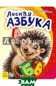 Купить Лесная азбука, Ранок, Курмашев Ринат Феритович, 978-966-74-7111-8