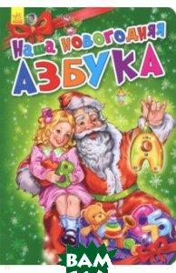Купить Наша новогодняя азбука, Ранок ООО, Меламед Геннадий Моисеевич, 978-966-7473-20-4