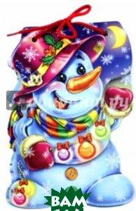 Купить С Новым годом. Снеговик, Ранок, Курмашев Р. Ф., 978-966-7473-43-3