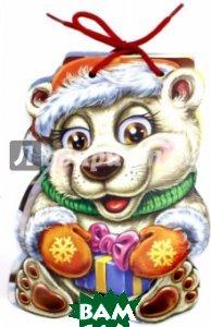 Купить С Новым годом. Белый медвежонок, Ранок, Курмашев Ринат Феритович, 978-966-7473-45-7
