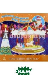 Купить Раскраска Новогодняя карусель, Ранок, 978-966-7474-38-6